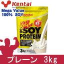 kentai メガバリュー 100%ソイプロテイン プレーン 3Kg - 健康体力研究所