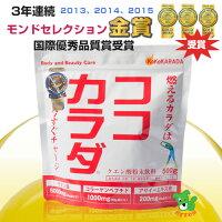 ココカラダ500g(クエン酸粉末飲料)※プレゼント付【コーワリミテッド】(2)