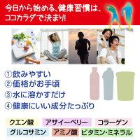 ココカラダ500g(クエン酸粉末飲料)※プレゼント付【コーワリミテッド】(4)