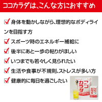 ココカラダ500g(クエン酸粉末飲料)※プレゼント付【コーワリミテッド】(6)