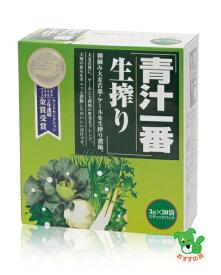 青汁一番生搾り 30包  - コーワリミテッド [酵素]
