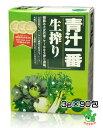 青汁一番生搾り 90包  - コーワリミテッド [酵素]