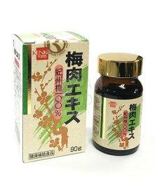 梅肉エキス 90g - 健康フーズ