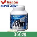 kentai スーパージョイント 360粒 - 健康体力研究所