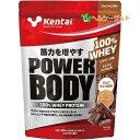 ケンタイ プロテイン NEWパワーボディ ホエイプロテイン ミルクチョコ 350g - 健康体力研究所 (kentai)