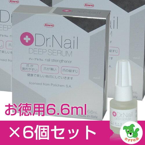 ドクターネイル ディープセラム 6.6ml×6個セット - 興和 [爪化粧品][ネイルケア]