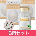Be Blanche (ビブランシュ) 280mg×150カプセル×6個セット - コーワリミテッド [卵殻膜][ナノヒアルロン酸]