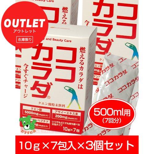 ココカラダ 500ml用分包 10g×7包×3個セット (クエン酸粉末飲料) - コーワリミテッド [クエン酸][クエン酸飲料]