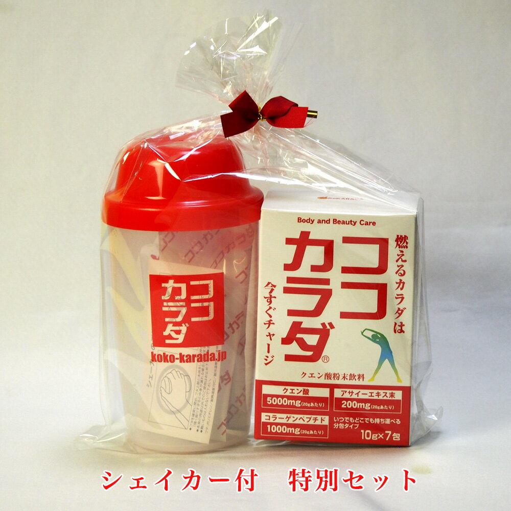 ココカラダ 500ml用分包 7回分 10g×7包+2包+シェイカー特別セット ※お一人様1点限り - コーワリミテッド [クエン酸][クエン酸飲料]