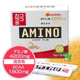 ココカラダ アミノ酸 4200mg 5g×30包 ※プレゼント付 - コーワリミテッド [高含有アミノ酸][BCAA]