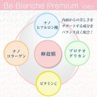 BeBlanchePremiumビブランシュプレミアム150カプセル※今なら25%増量5カプセル×10包プレゼント【コーワリミテッド】(4)