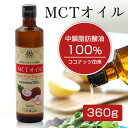 仙台勝山館 MCTオイル 360g - 勝山ネクステージ [中鎖脂肪酸油]