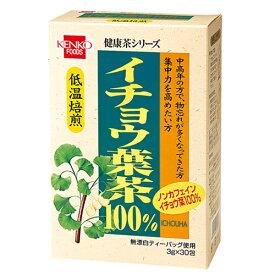 イチョウ葉茶100% TB 3g×30包 - 健康フーズ