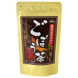 鹿児島県産ごぼう茶 12包 - 健茶館
