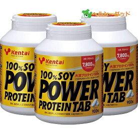 ケンタイ プロテイン 100% ソイ パワープロテイン タブ 900粒 ×3個セット - 健康体力研究所 (kentai)