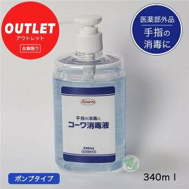 コーワ 消毒液 340ml [指定医薬部外品 日本製] [手指の消毒] - 興和 [アルコール消毒]