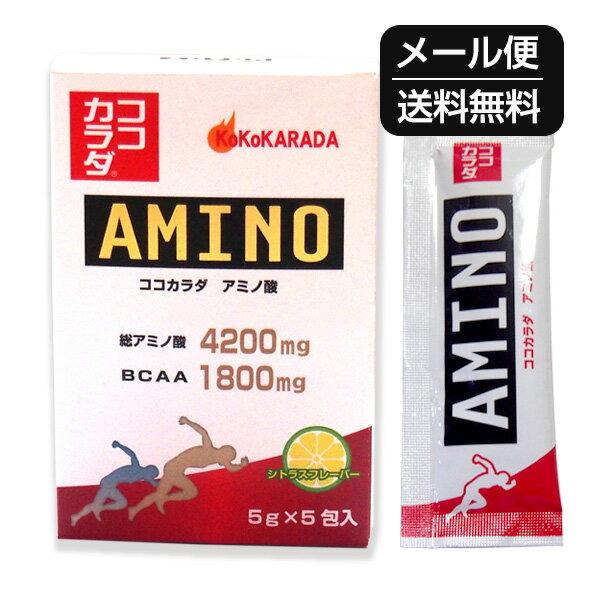 ココカラダ アミノ酸 トライアル 5g×5包入 - コーワリミテッド ※メール便対応 [高含有アミノ酸][BCAA]