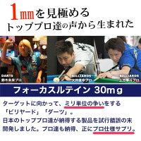ココカラダフォーカスルテイン30mg90カプセル【コーワリミテッド】※発売記念ピルケース付(4)