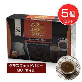 バターコーヒースリム (グラスフェッドバター・MCTオイル使用) 5g×14包×5個セット - コーワリミテッド