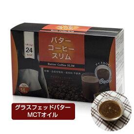 バターコーヒースリム (グラスフェッドバター・MCTオイル使用) 5g×14包 - コーワリミテッド