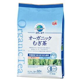 OSK オーガニック麦茶 自然の実り 10g×32袋 - 小谷穀粉