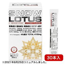 スノーロータス SNOW LOTUS グルコサミン 軟骨成分配合 30本入り - Le・paradis