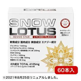 スノーロータス SNOW LOTUS グルコサミン 軟骨成分配合 60本入り - Le・paradis