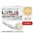 スノーロータス SNOW LOTUS グルコサミン 軟骨成分配合 120本入り - Le・paradis