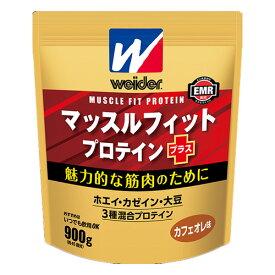 ウイダー マッスルフィットプロテインプラス カフェオーレ 900g - 森永製菓