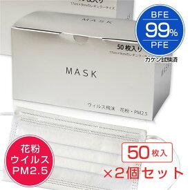 [数量限定感謝セール] 三層構造マスク MASK 50枚入×2個セット - 丸一 ※メーカー400万個突破記念 [サージカルマスク][マスク 在庫あり]