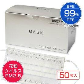 [数量限定感謝セール] 三層構造マスク MASK 50枚入 - 丸一 ※メーカー400万個突破記念 [サージカルマスク][マスク 在庫あり]