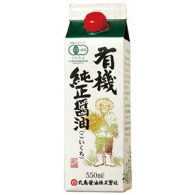 有機純正醤油 こいくち 紙パック 550ml - マルシマ