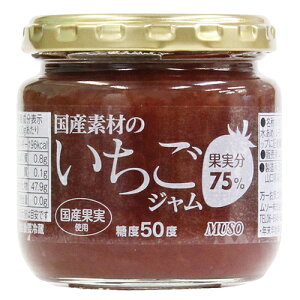 国産素材のいちごジャム 200g - ムソー