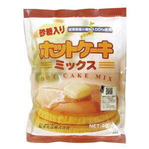 ホットケーキミックス 砂糖入り 400g - 桜井食品