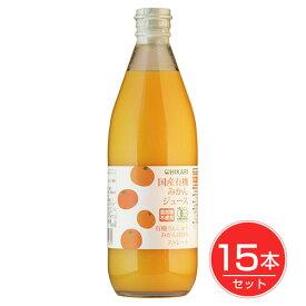 ヒカリ 国産有機みかんジュース ビン 610g×15本セット - 光食品