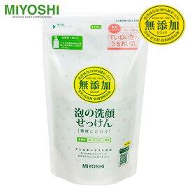 ミヨシ 無添加 素材こだわり 泡の洗顔せっけん 詰替用 180ml - ミヨシ石鹸