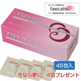 プロテサンR 1.2g×45包 ※今なら4包プレゼント中 (フェカリス菌/FK-23菌) - ニチニチ製薬 [乳酸菌]