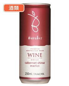 バロークス プレミアム缶ワイン 赤 250ml 酒類  [赤ワイン/オーストラリアワイン]