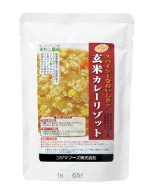 玄米カレーリゾット 180g - コジマフーズ