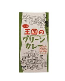 王国のグリーンカレー 50g - ヤムヤムジャパン