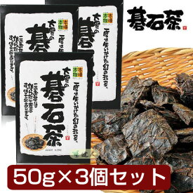 大豊の碁石茶 (ごいしちゃ) 50g×3個セット - 大豊町碁石茶協同組合 [本場の本物][乳酸菌]