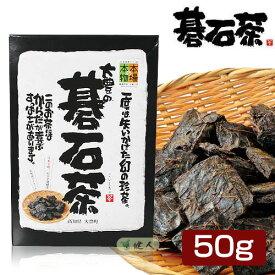 大豊の碁石茶 (ごいしちゃ) 50g - 大豊町碁石茶協同組合 [本場の本物][乳酸菌]