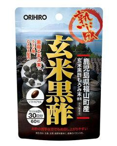 新 玄米黒酢カプセル 60粒 - オリヒロ