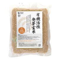 国内産有機活性発芽玄米500g【オーサワジャパン】