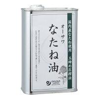 オーサワなたね油缶930g【オーサワジャパン】