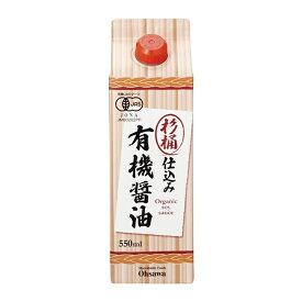 オーサワの杉桶仕込み有機醤油 紙パック 550ml - オーサワジャパン