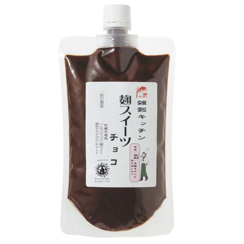 麹スイーツ チョコ 300g - グッチートレーディング