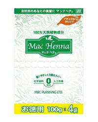 マックヘナ お徳用 ナチュラルオレンジ-2 100g×4袋 - マックプランニング