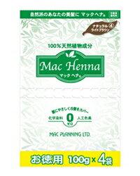 マックヘナ お徳用 ナチュラルライトブラウン-4 100g×4袋 - マックプランニング
