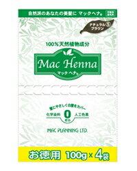 マックヘナ お徳用 ナチュラルブラウン-5 100g×4袋 - マックプランニング